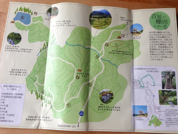 棚田マップ