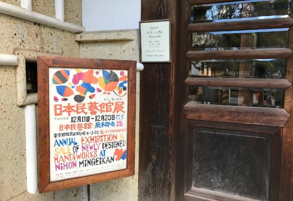日本民藝館2